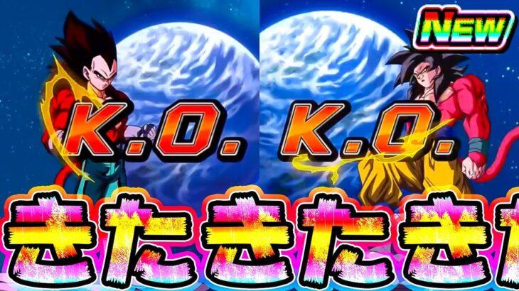 【ドッカンバトル】GT祭りきたきたー!新キャラの性能&演出を見てみた【Dragon Ball Z Dokkan Battle】
