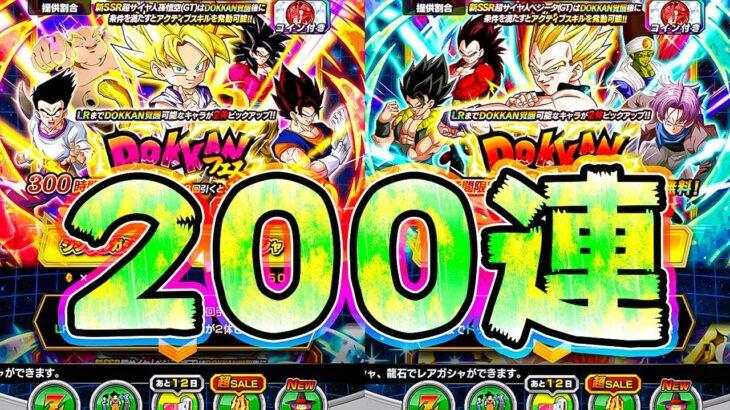 【ドッカンバトル】GT祭り開催!Wドッカンフェスいきなり200連してみた【Dragon Ball Z Dokkan Battle】