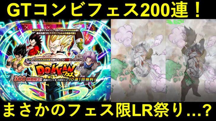 【ドッカンバトル】GTコンビWフェス200連!まさかのフェス限LR祭りが…?