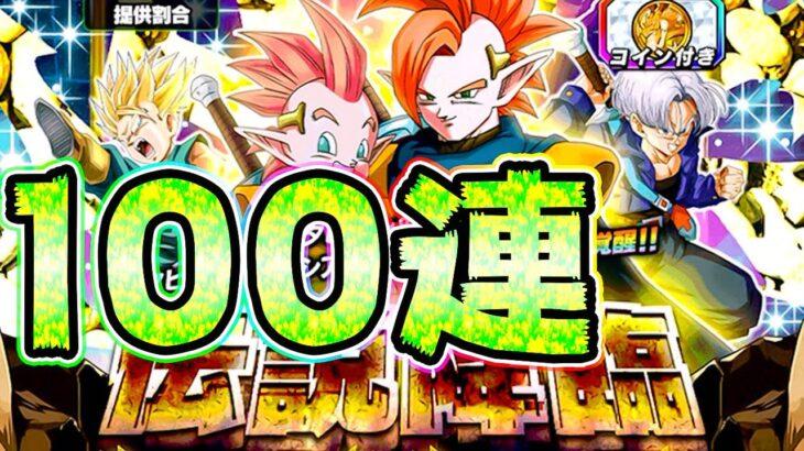 【ドッカンバトル】LRタピオン&ミノシアの伝説降臨100連ガチャ【Dragon Ball Z Dokkan Battle】