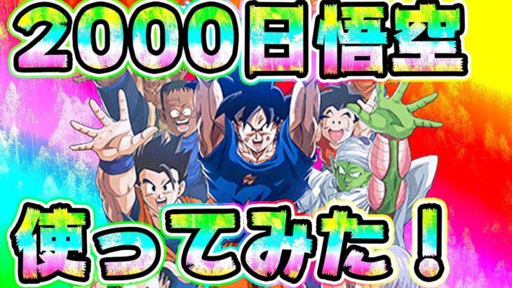 【ドッカンバトル】LR2000日悟空を使ってみた!【Dragon Ball Z Dokkan Battle】