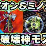 【ドッカンバトル】また力属性が強くなっちゃったよ VS破壊神モスコ【Dragon Ball Z Dokkan Battle】