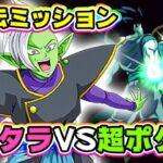 【ドッカンバトル】ベジット危うし!ポタラVS神次元のポタラ【Dragon Ball Z Dokkan Battle】