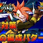 ドッカンバトル タピオン極限Zバトル攻略の事前対策4つの編成パターン Dragon Ball Z Dokkan Battle