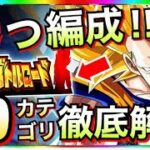 【ドッカンバトル】新ステージ『10カテゴリ』追加のスーパーバトルロード攻略を徹底解説!!【Dragon Ball Z Dokkan Battle】【地球育ちのげるし】