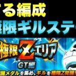 『ドッカンバトル 1191』勝てる編成!極限Zエリア攻略:ギル  【Dragon Ball Z Dokkan Battle】