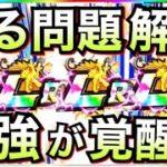 【ドッカンバトル】大問題を『1つ』抱えていた最強LRの覚醒が超らくらくに!!【Dragon Ball Z Dokkan Battle】【地球育ちのげるし】