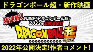 【ドッカンバトル】ドラゴンボール新作映画が2022年に公開決定!楽しみ&楽しみ&楽しみ