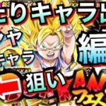 【ドッカンバトル】Wフェス30連ガシャして超激戦に挑んでみました!!GT悟空フェス【Dragon Ball Z Dokkan Battle】【地球育ちのげるし】