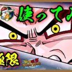 【ドッカンバトル 3778】いやこれ強すぎ!!極限Z覚醒した超4悟空が完全に別キャラになった!!【Dokkan Battle】