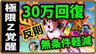 【ドッカンバトル 3794】ドン引き…極限した不死身のパンちゃんがヤバすぎる…【極限Z覚醒 使ってみた Dokkan Battle】