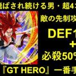 【ドッカンバトル】再録を飛ばされ続ける男・超4ゴジータの需要が『GT HERO一番手要員』として上がってる件