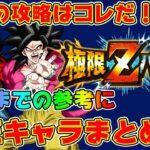 ドッカンバトル 超4コンビ極限Zバトル攻略!  Dragon Ball Z Dokkan Battle