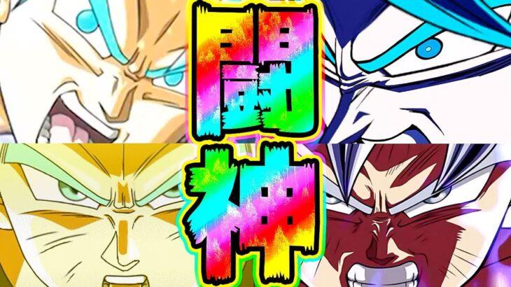 【ドッカンバトル】5周年&6周年!スーパー神次元でGT悟空伝に行ってみた【Dragon Ball Z Dokkan Battle】