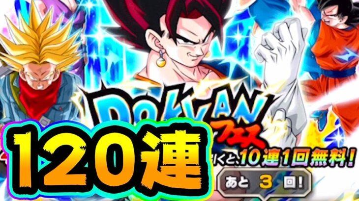 【ドッカンバトル】ベジット狙いで5周年Wドッカンフェス 120連ガチャ【Dragon Ball Z Dokkan Battle】