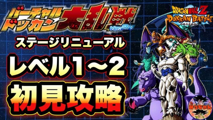 ︎【ドッカンバトル#613】バーチャルドッカン大乱戦リニューアル初見攻略 レベル1〜2【Dragon Ball Z Dokkan Battle】
