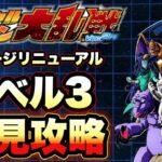 ︎【ドッカンバトル#614】バーチャルドッカン大乱戦、ステージリニューアル レベル3初見攻略【Dragon Ball Z Dokkan Battle】