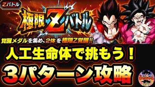 ︎【ドッカンバトル#627】極限 Zバトル 宿命のライバル編3 攻略3パターン紹介【Dragon Ball Z Dokkan Battle】