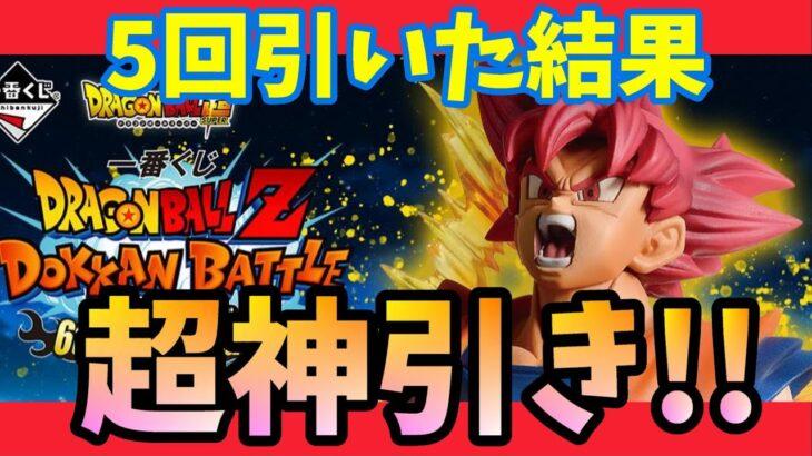 ドラゴンボール ドッカンバトル6周年 一番くじ5連で神引き!!フィギュアも紹介します!!