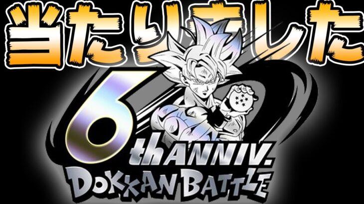 【ドッカンバトル】神回!6周年限定グッズが公式から届いた!【Dragon Ball Z Dokkan Battle】【ソニオTV】