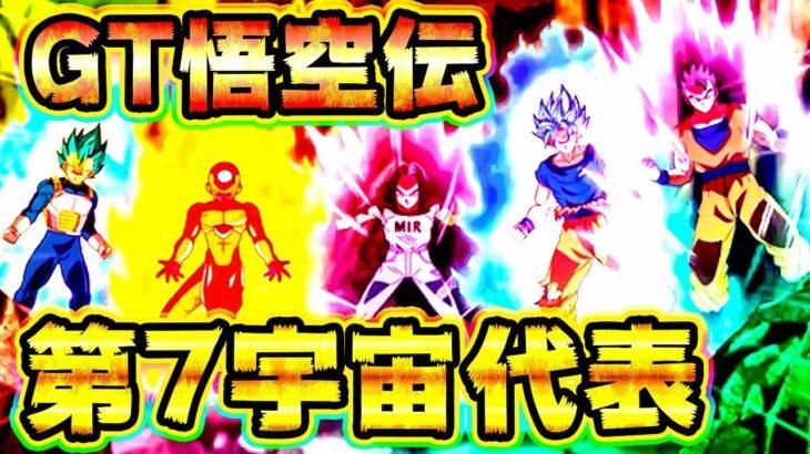 【ドッカンバトル】第7宇宙代表がやっぱりえぐい!GT悟空伝【Dragon Ball Z Dokkan Battle】