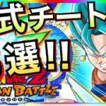 【ドッカンバトル】ぶっ壊れすぎと話題のキャラ8選。【Dragon Ball Z Dokkan Battle】【地球育ちのげるし】