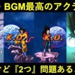 【ドッカンバトル】演出・BGM最高なGTコンビアクティブスキルの2つの不満点について