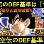 【ドッカンバトル】旧悟空伝は『DEF15万』で完全防御。それじゃあGT悟空伝は…?