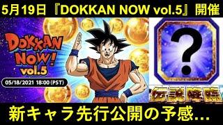 【ドッカンバトル】公式動画企画・DOKKAN NOW vol.5が19日開催!新キャラ先行公開の予感…
