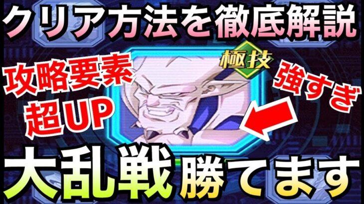 【ドッカンバトル】これで龍石回収!!『勝ち方』と『編成』を徹底解説、バーチャルドッカン大乱戦【Dragon Ball Z Dokkan Battle】【地球育ちのげるし】