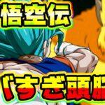 【ドッカンバトル】とっておき!天下無双の頭脳戦カテゴリ【Dragon Ball Z Dokkan Battle】
