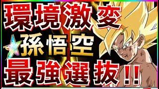 【ドッカンバトル】強すぎじゃね?集結『孫悟空』最強選抜!!まだまだ強くなる【Dragon Ball Z Dokkan Battle】【地球育ちのげるし】