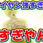 【ドッカンバトル】圧倒的使いやすさ!今、超サイヤンカテゴリがヤバい【Dragon Ball Z Dokkan Battle】