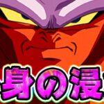 【ドッカンバトル】心身の浸食でGT悟空伝 神コロさんは無駄に攻めるスタイル!【Dragon Ball Z Dokkan Battle】