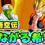 【ドッカンバトル】最難関ミッション⁉︎GT悟空伝 つながる希望でやってみた【Dragon Ball Z Dokkan Battle】