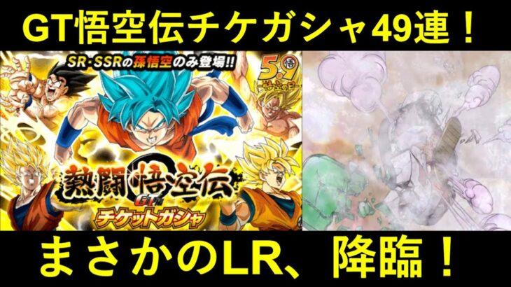 【ドッカンバトル】GT悟空伝チケットガシャ49連!まさかのLRが…?