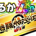 【ドッカンバトル】GT悟空伝チケットガチャ49連でLRを狙う【Dragon Ball Z Dokkan Battle】