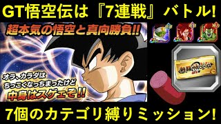 【ドッカンバトル】GT悟空伝は『7種のカテゴリ縛りミッション』有り!報酬は龍石&専用チケット合計49個!