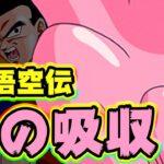 【ドッカンバトル】不死身ッ!不老不死ッ!魔人のパワーッ!!力の吸収でGT悟空伝【Dragon Ball Z Dokkan Battle】