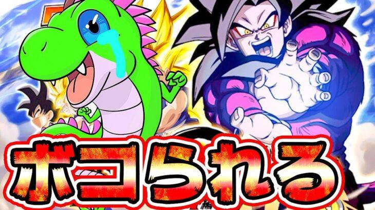 【ドッカンバトル】GT悟空伝襲来!廃課金がボコられる最高難易度キター【Dragon Ball Z Dokkan Battle】