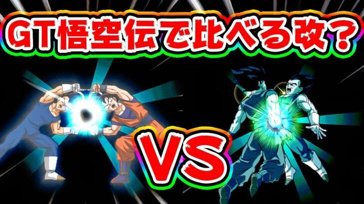 【ドッカンバトル】GT悟空伝で対決!フュージョンVSポタラ【Dragon Ball Z Dokkan Battle】