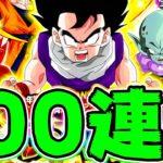 【ドッカンバトル】悟飯とガーリックJr.を狙って100連ガチャ【Dragon Ball Z Dokkan Battle】