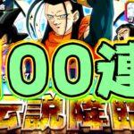 【ドッカンバトル】LR超17号を狙って伝説降臨100連ガチャる【Dragon Ball Z Dokkan Battle】