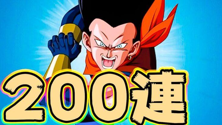 【ドッカンバトル】LR超17号を狙って伝説降臨200連目【Dragon Ball Z Dokkan Battle】