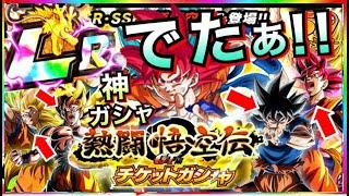 【ドッカンバトル】神ガシャじゃね?『LR4体』LRでたぁぁぁーー!!GT悟空伝チケットガシャ【Dragon Ball Z Dokkan Battle】【地球育ちのげるし】