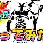 【ドッカンバトル】LR邪悪龍軍団を使ってみた【Dragon Ball Z Dokkan Battle】