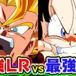 【ドッカンバトル】とびっきりのLR最強対UR最強【Dragon Ball Z Dokkan Battle】