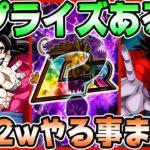 【ドッカンバトル】全世界待望の極限Zバトル開幕!5月2週目やる事まとめ!GT【Dragon Ball Z Dokkan Battle】【ソニオTV】