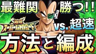 [ドッカンバトル]これで勝てます、『最新版攻略』最難関極限バトロvs.超速!![Dragon Ball Z Dokkan Battle][地球育ちのげるし][極限スーパーバトルロード]