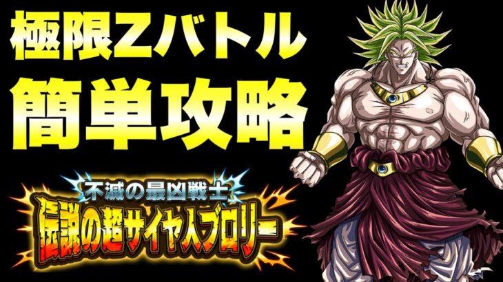 『ドッカンバトル 1147』絶対に勝てる!極限Zバトル:レベル10攻略 極限LRブロリー 【Dragon Ball Z Dokkan Battle】